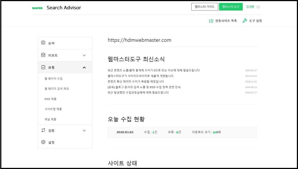 사이트맵 제출