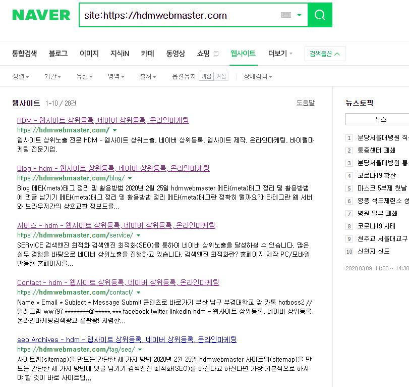 네이버 검색결과 확인